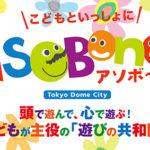 非公開: 《口コミ》東京ドームシティのアソボーノへ!土日は激混み?料金は?