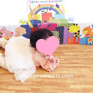 ハーフバースデーの記念写真を撮る赤ちゃん